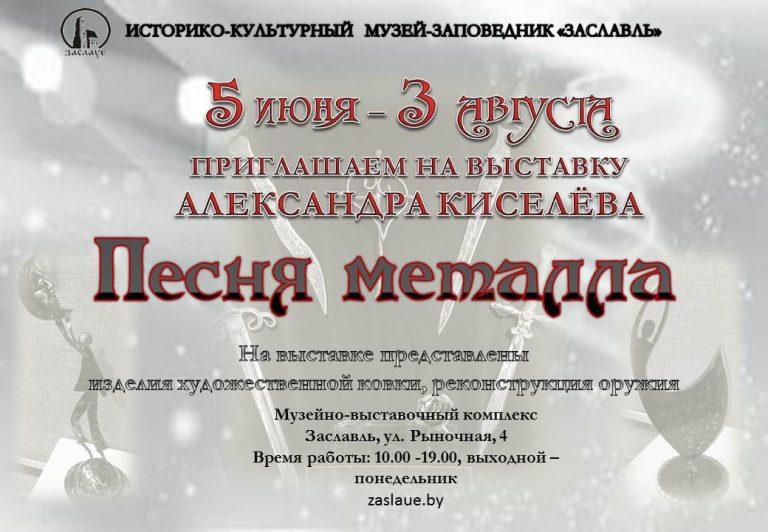 """Запрашаем на выставу """"Песня метала"""" з 5 чэрвеня па 3 жніўня"""